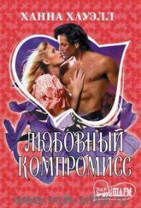 Любовный компромисс : роман