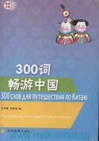 300 слов для путешествия по Китаю