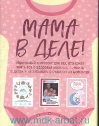Мама в деле! Идеальный комплект для тех, кто хочет знать все о здоровье малыша, помнить о делах и не забывать о счастливых моментах : комплект : в 3 кн.
