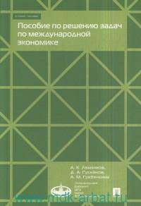 Пособие по решению задач по международной экономике : учебное пособие