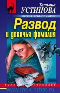 Развод и девичья фамилия : роман