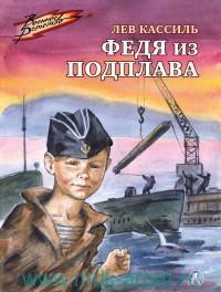Федя из подплава : рассказы