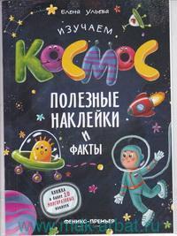 Изучаем космос : полезные наклейки и факты : книжка с наклейками