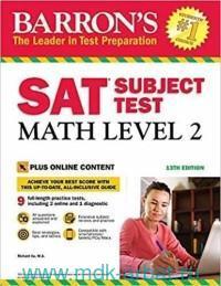 SAT Subject Test : Math. Level 2 : Plus Online Content