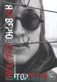 Я не верю в анархию : Сборник публикаций
