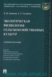 Экологическая физиология сельскохозяйственных культур : учебное пособие