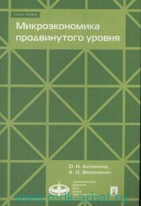 Микроэкономика продвинутого уровня : учебное пособие