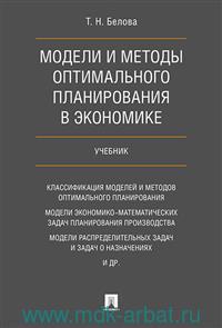 Модели и методы оптимального планирования в экономике : учебник