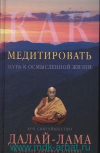 Как медитировать : путь к осмысленной жизни