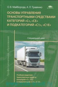 Основы управления транспортными средствами категорий «С», «СЕ» и подкатегорий «С1», «С1Е» : специальный цикл : учебник водителя траспортных средств категорий «С», «СЕ» и подкатегорий «С1», «С1Е»