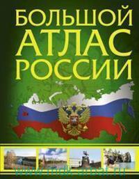 Большой атлас России = Иллюстрированный атлас России