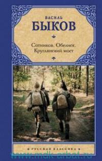 Сотников ; Обелиск ; Круглянский мост : сборник