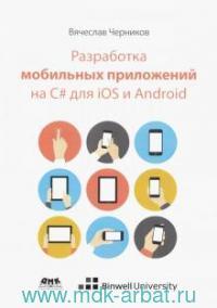 Разработка мобильных приложений на C# для iOS и Android