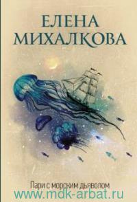 Пари с морским дьяволом : роман