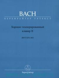 Хорошо темперированный клавир II