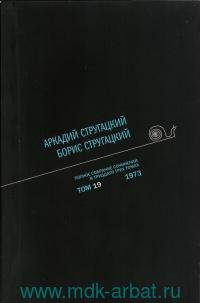 Полное собрание сочинений. В 33 т. Т.19. 1972
