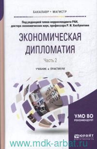 Экономическая дипломатия. В 2 ч. Ч.2 : учебник и практикум для бакалавриата и мастратуры