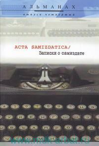 Acta Samizdatica / Записки о самиздате : альманах. Вып.4