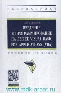 Введение в программирование на языке Visual Basic for Applications (VBA) : учебное пособие