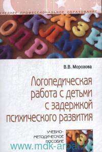 Логопедическая работа с детьми с задержкой психического развития : учебно-методическое пособие