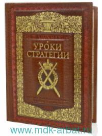 Уроки стратегии. Российская Императорская офицерская школа
