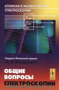 Атомная и молекулярная спектроскопия : Общие вопросы спектроскопии
