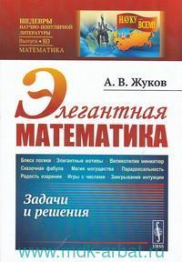 Элегантная математика : задачи и решения : учебное пособие