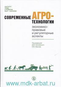 Современные агротехнологии : экономико-правовые и регуляторные аспекты