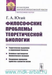 Философские проблемы теоретической биологии