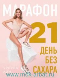 Марафон : 21 день без сахара