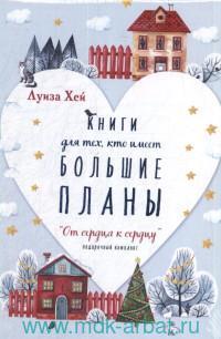 От сердца к сердцу : книги для тех, кто имеет большие планы : комплект : в 5 кн.