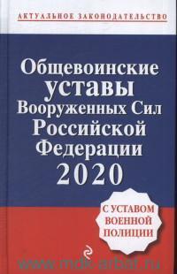 Общевоинские уставы Вооруженных сил Российской Федерации с Уставом военной полиции на 2020 год