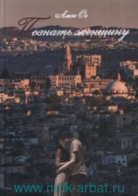 Собрание сочинений : в 8 т. Т.6. Познать женщину : роман