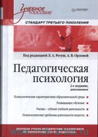 Педагогическая психология : учебное пособие (Стандарт третьего поколения)