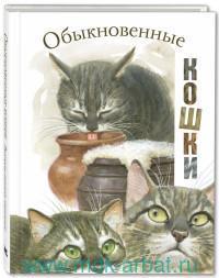 Обыкновенные кошки : рассказы русских писателей