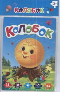 Колобок : пазл
