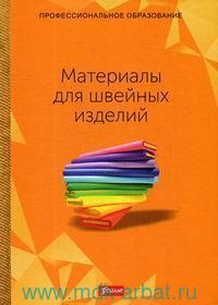 Материалы для швейных изделий : учебник (1211000 «Швейное производство и моделирование одежды»