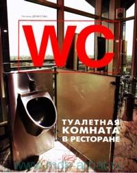 WC : Туалетная комната в ресторане