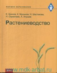 Растениеводство : учебник