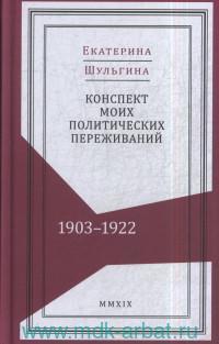 Конспект моих политических переживаний (1903-1922)