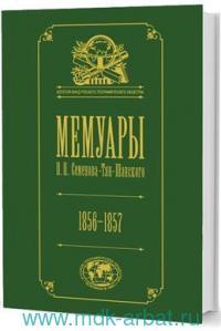 Мемуары. В 5 т. Т.2. Путешествие в Тянь-Шань. 1856-1857