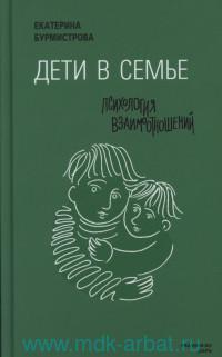 Дети в семье : психология взаимоотношений