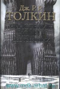 Властелин Колец : трилогия. Т.2. Две твердыни