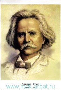 Эдвард Григ (1843-1907) : портрет