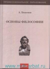 Основы философии : учебное пособие