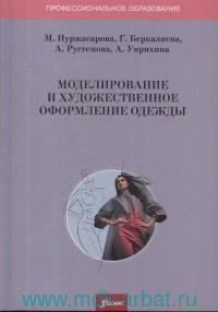 Моделирование и художественное оформление одежды : учебник