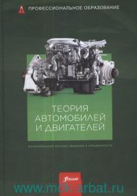 Теория автомобилей и двигателей : учебник (Автомобильная техника: введение в специальность)