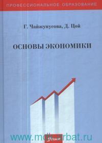 Основы экономики : учебник