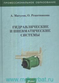 Гидравлические и пневматические системы (расчет и проектирование) : учебное пособие