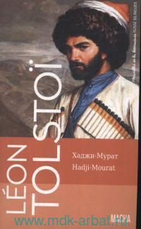 Hadiji-Mourat = Хаджи-Мурат